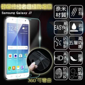 【碎屏終結者】超級無敵防爆膜-適用Samsung Galaxy J7(真正防爆 比鋼化玻璃膜更優)