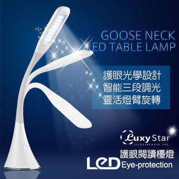 Luxy Star 時尚護眼 LED 檯燈