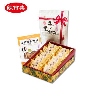 【辣市集】麻辣三件組-鳳梨酥1盒+乳酪絲1盒+巧克力餅乾1包