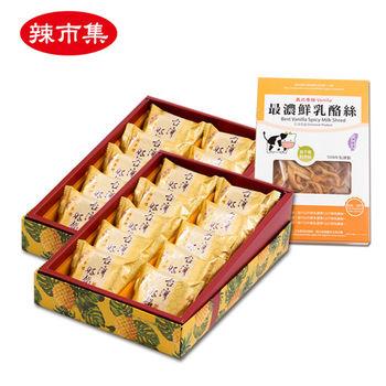 【辣市集】麻辣鳳梨酥(2盒)+香辣乳酪絲(1盒)