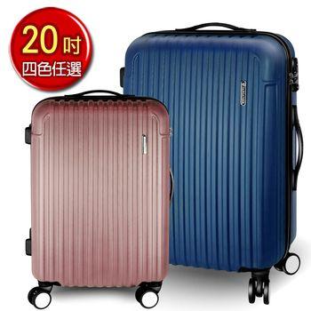 VANGATHER 凡特佳-20吋璀璨密碼系列行李箱(四色任選)