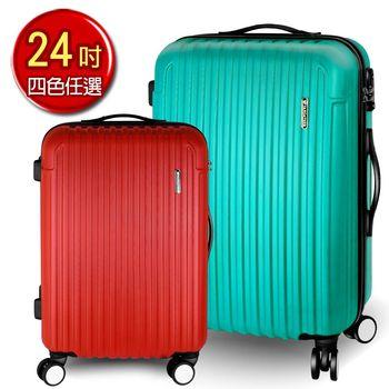 VANGATHER 凡特佳-24吋璀璨密碼系列行李箱(四色任選)