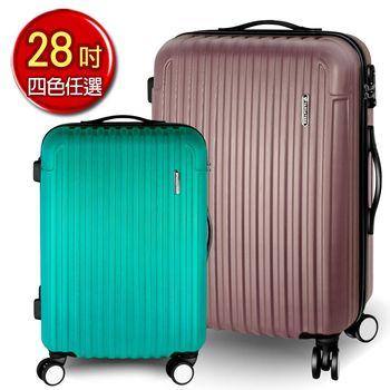 VANGATHER 凡特佳-28吋璀璨密碼系列行李箱(四色任選)