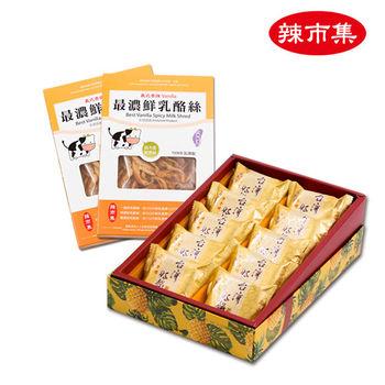 【辣市集】香辣乳酪絲(2盒)+麻辣鳳梨酥(1盒)