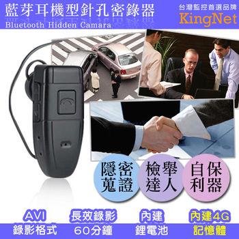 偽裝藍芽耳機型 針孔密錄器 蒐證密錄 檢舉達人 自保利器 內建4G  640x480 充電式