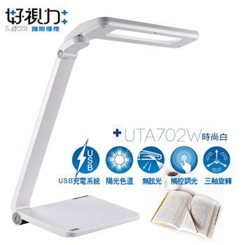 (促銷下殺)好視力 LED遠見護眼檯燈8W(附USB)時尚白/UTA702W