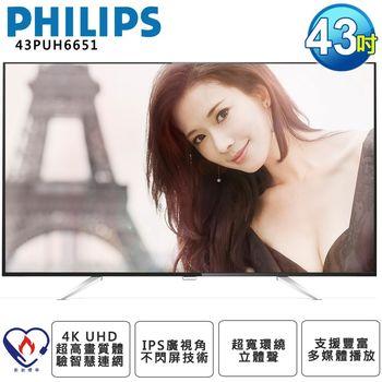 【PHILIPS飛利浦】43吋IPS 4K UHD高畫質連網智慧顯示器+視訊盒(43PUH6651)