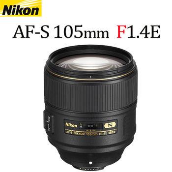 Nikon AF-S NIKKOR 105mm f/1.4E ED (公司貨)