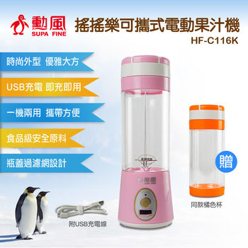 【勳風】搖搖樂分離式電動隨行果汁機(HF-C116K 粉紅) 贈果汁杯