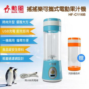【勳風】搖搖樂分離式電動隨行果汁機 (HF-C116B 藍) 贈果汁杯