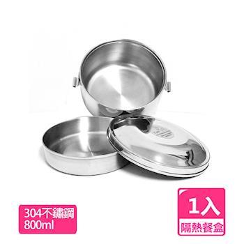【牛頭牌】小牛雙層不鏽鋼隔熱餐盒(800ml)