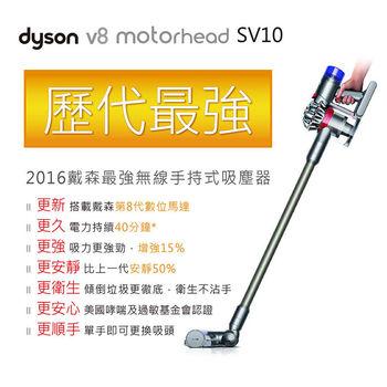 【dyson】V8 motorhead  SV10 無線吸塵器-銀灰