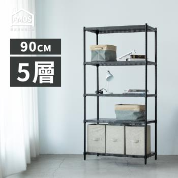 【Amos】超穩耐重洞洞板90x45x180五層置物架/收納層架
