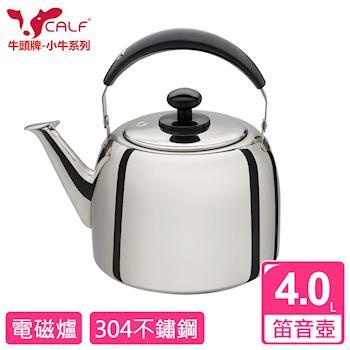 【牛頭牌】百福樂笛音茶壺 (4L)