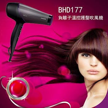 【PHILIPS 飛利浦】專業髮廊級大風速4倍負離子吹風機BHD177