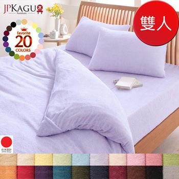 JP Kagu 日系素色超柔軟極細絨毛純棉毛巾被套-雙人(20色)