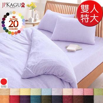 JP Kagu 日系素色超柔軟極細絨毛純棉毛巾被套-雙人特大(20色)