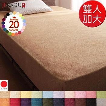 JP Kagu 日系素色超柔軟極細絨毛純棉毛巾床包-雙人加大(20色)