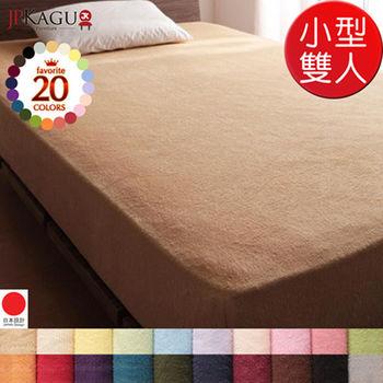 JP Kagu 日系素色超柔軟極細絨毛純棉毛巾床包-小型雙人(20色)