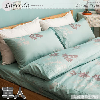 【La Veda】日式典雅-湖水綠 單人純棉兩用被床包組