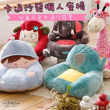 【R.Q.POLO】迷你沙發座椅/懶人沙發/卡通寶貝兒童椅/絨布玩具/凳子