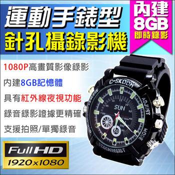 1080P 手錶型錄影機 運動款 1080P 針孔密錄器 攝影機 監視器 微型針孔 支援夜視錄影 談判側錄 會議紀錄 DVR