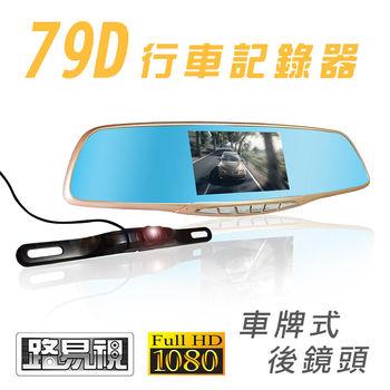 【路易視】路易視 79D DIY車牌式後鏡頭 倒車顯影後照鏡行車記錄器(贈16G+配線組)