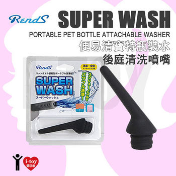 日本 RENDS 便易清 寶特瓶裝水後庭清洗噴嘴 SUPER WASH portable pet bottle attachable washer