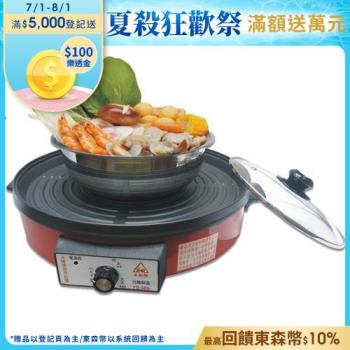 【永新】火烤2吃分離式不沾黏烤盤火鍋/爐304不鏽鋼湯鍋 (YS-380)