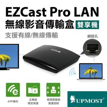 【年終活動開跑】EZCast Pro LAN 無線影音傳輸盒【雙享機】