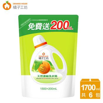【橘子工坊】衣物類天然濃縮洗衣精補充包(1500ml+200ml)*6包-深層潔淨/箱