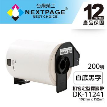【NEXTPAGE】BROTHER 相容 定型 標籤帶 DK-11241(102mm x152mm 白底黑字 200張)【台灣榮工】