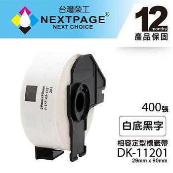 【NEXTPAGE】BROTHER 相容 定型 標籤帶 DK-11201(29mm x90mm 白底黑字 400張) 【台灣榮工】