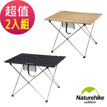 Naturehike 便攜式鋁合金戶外折疊桌 露營桌 大號 兩入組