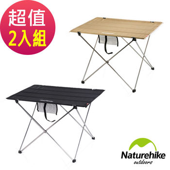 Naturehike 便攜式鋁合金戶外折疊桌 露營桌 小號 兩入組