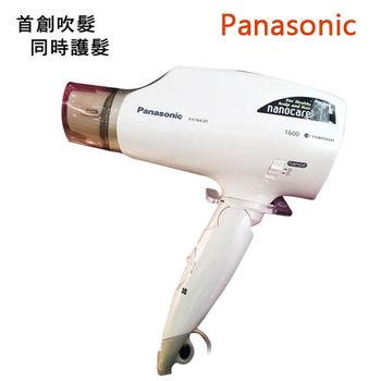 《贈專業烘罩》【Panasonic國際牌】奈米負離子吹風機EH-NA30VP