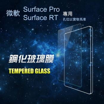 Dido shop 微軟 10吋平板 Surface Pro/RT 專業超薄鋼化膜 (FA068-3)