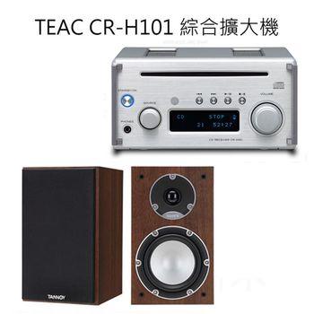 TEAC CR-H101 綜合擴大機+TANNOY Mercury 7.1 書架型喇叭
