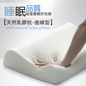 【FOCA】睡眠品質-人體工學曲線型100%天然乳膠枕(二入)
