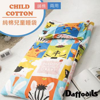 Daffodils《普普動物園》舖棉兩用純棉兒童睡袋