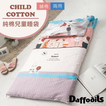 Daffodils《小春日和》舖棉兩用純棉兒童睡袋