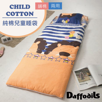 Daffodils《萬獸之王》舖棉兩用純棉兒童睡袋