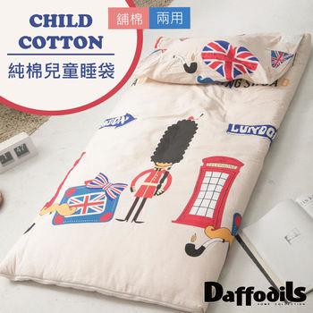 Daffodils 《映像英國》舖棉兩用純棉兒童睡袋