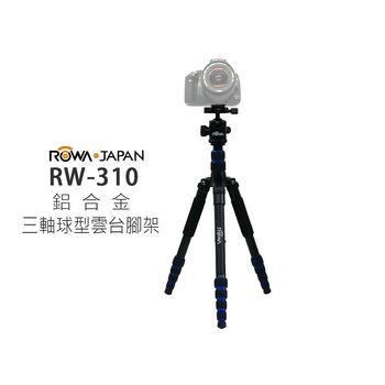 ROWA RW-310 玻璃纖維三軸球型雲台腳架