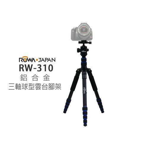ROWA RW-310 鋁合金三軸球型雲台腳架
