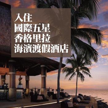 【秋冬早鳥~周末不加價】愛玩沙巴 悠遊螢河~海洋大驚奇 1free day 5日遊