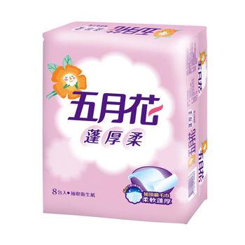 【五月花】蓬厚柔頂級抽取式衛生紙100抽*8包*6袋/箱