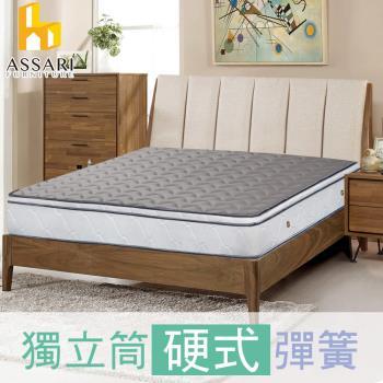 ASSARI-涼感透氣3D立體硬式獨立筒床墊(單大3.5尺)