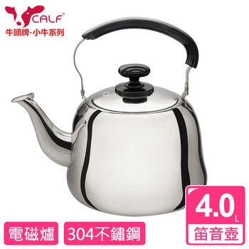 【牛頭牌】新款小牛日式笛音茶壺(4L)
