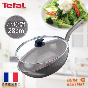 【Tefal法國特福】大理石陶瓷IH-28CM易潔小炒鍋(加蓋)(電磁爐適用)